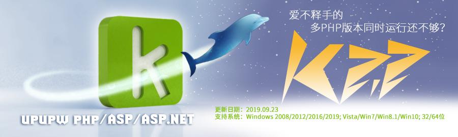 UPUPW Kangle版全能服务器绿色平台K2.2发布