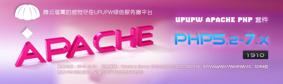 Apache版UPUPW PHP全系列环境包1910发布