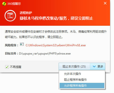 Nginx版启动时会出现1-2次进程防护拦截,此为upupw PHPbeplay官网注册系统服务被360等杀毒软件拦截