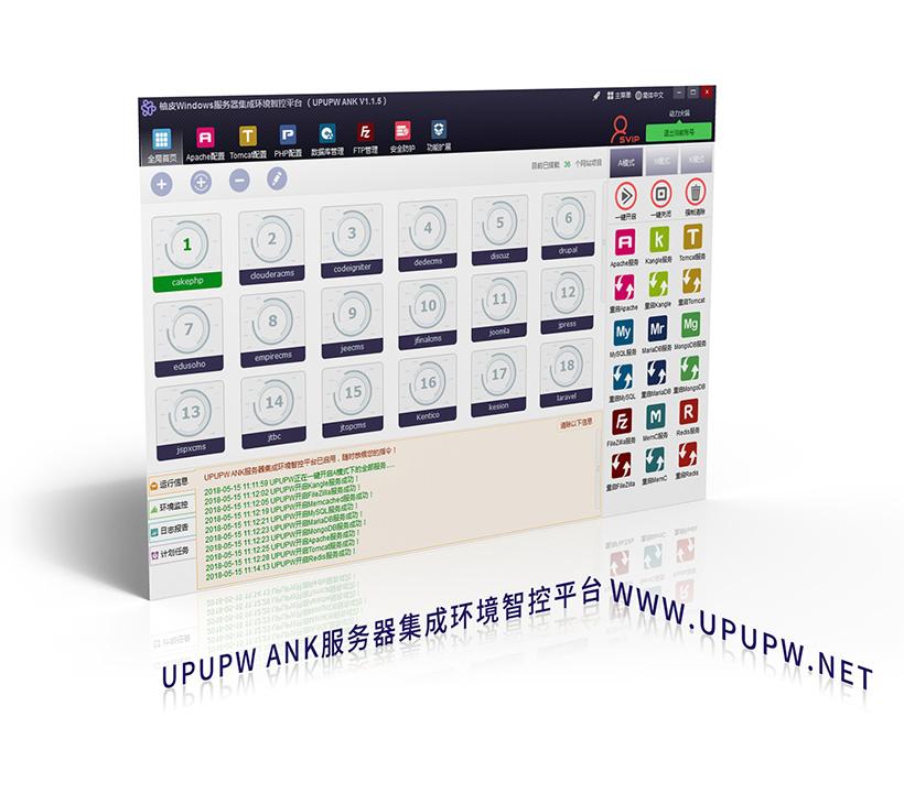 UPUPW ANK全能服务器beplay官网桌面程序主界面