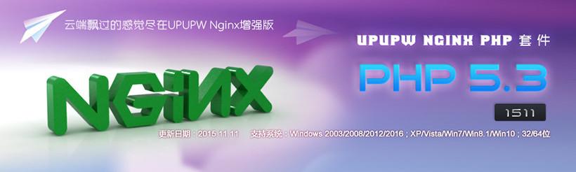 Nginx版UPUPW PHP5.3系列环境包1511