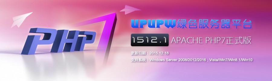 Apache系列UPUPW PHP7.0正式版1512.1