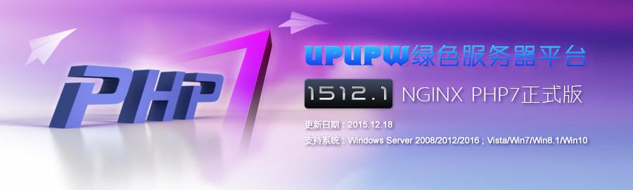 Nginx系列UPUPW PHP7.0正式版1512.1
