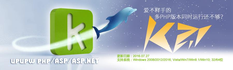 UPUPW Kangle版全能服务器绿色平台UP-K2.1