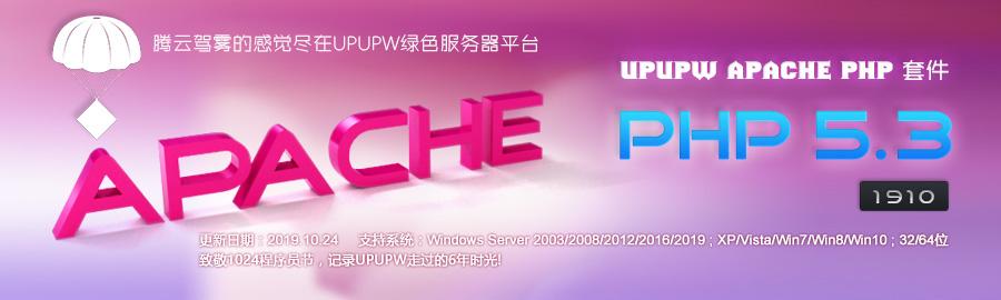 Apache版UPUPW PHP5.3系列环境包1910