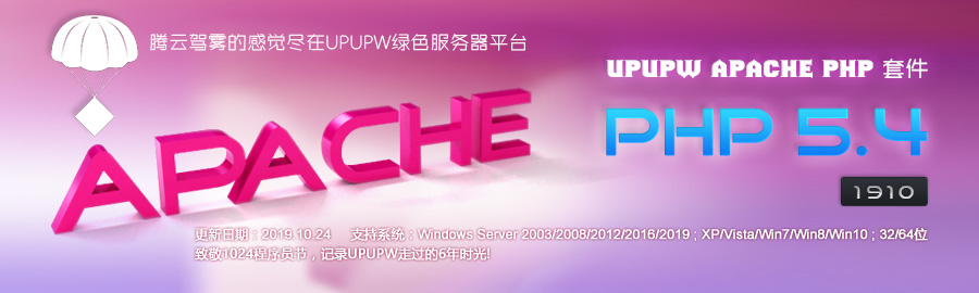 Apache版UPUPW PHP5.4系列环境包1910