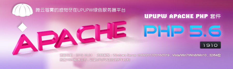 Apache版UPUPW PHP5.6系列环境包1910(64位)