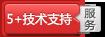 UPUPW 5+技术支持服务